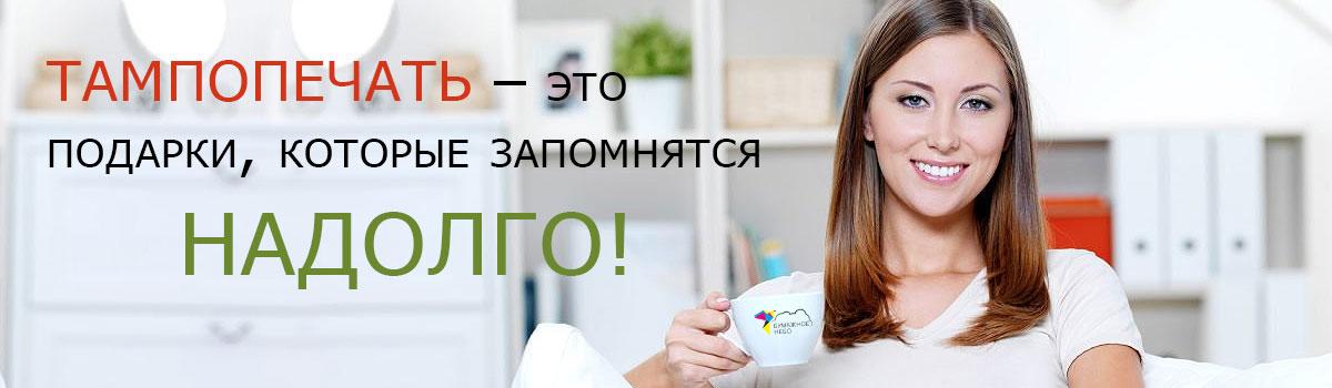 podarok_tampopechat